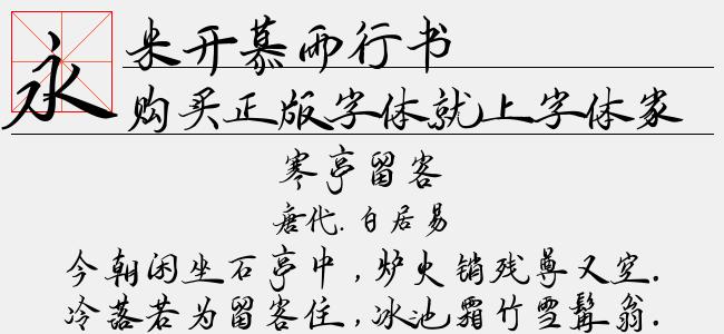 米开慕雨行书拼音体-米开字库