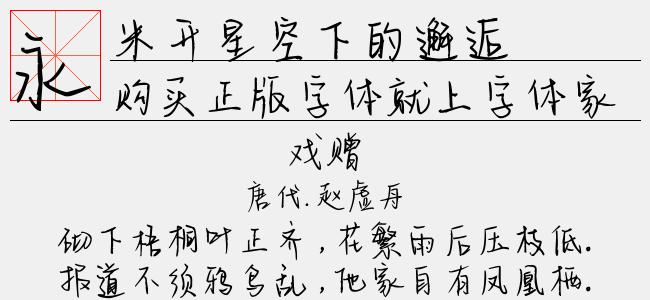 米开星空下的邂逅拼音体-米开字库