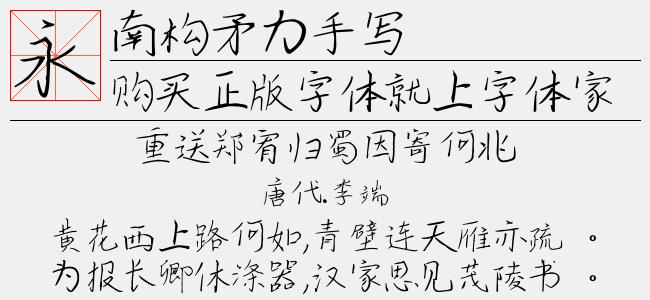 南构矛力手写-南构字库