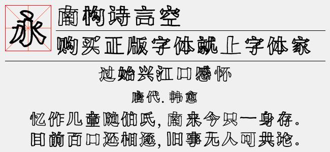 南构诗言空-南构字库