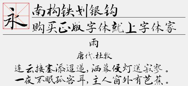 南构铁划银钩-南构字库
