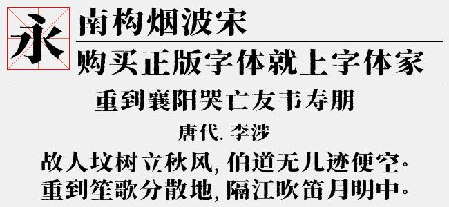 南构烟波宋-南构字库