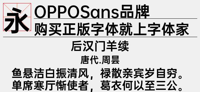 OPPOSans品牌 B-佚名