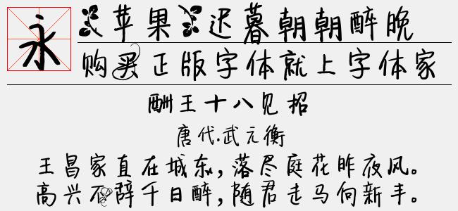 【苹果】迟暮朝朝醉晚灯-佚名