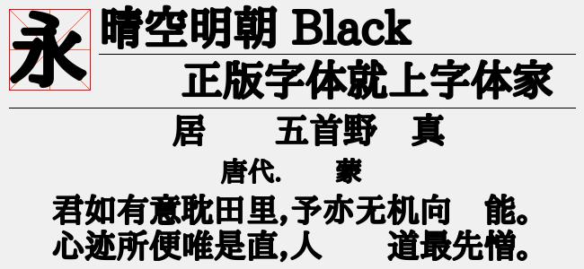 晴空明朝 Black-佚名