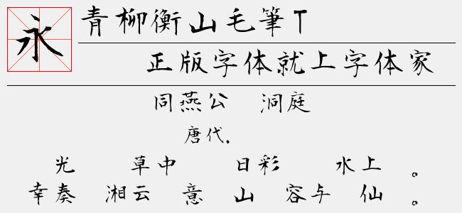 青柳衡山毛笔T-佚名