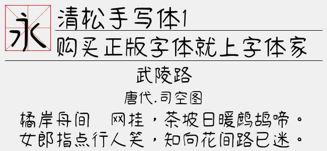 清松手写体1-Light-佚名