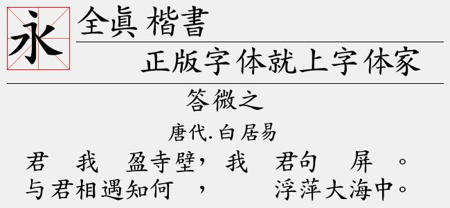 全真楷书-全真字体
