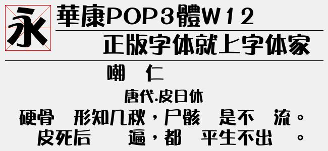 華康POP3體W12-华康字库