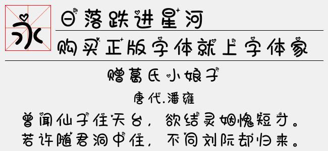 日落跌进星河-文道字库