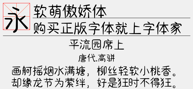 软萌傲娇体-文道字库