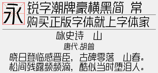 锐字潮牌真言简2.0免费 准粗-锐字字库