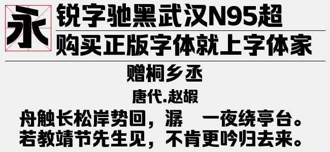 锐字驰黑武汉N95超粗体-锐字字库