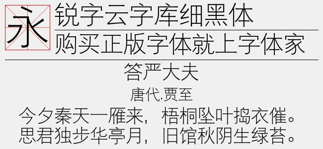 锐字云字库大黑繁-锐字字库