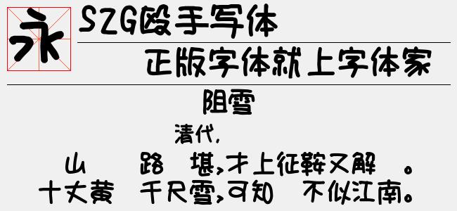S2G殴手写体-日本字体