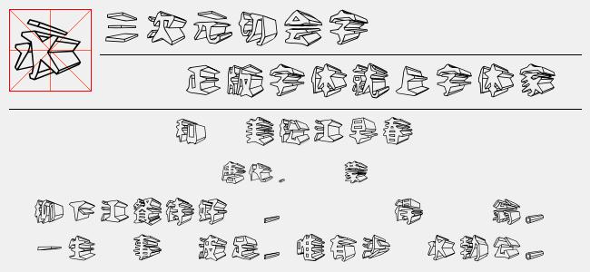 三次元切会字-日本字体