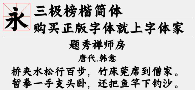 三极榜楷简体-三极字库