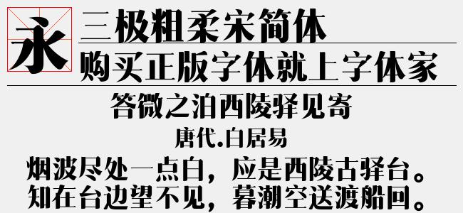 三极粗柔宋简体-三极字库