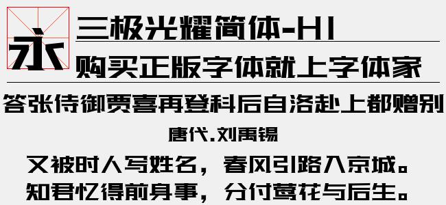 三极光耀简体-H3-三极字库