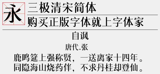 三极清宋简体-中-三极字库