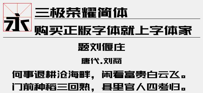 三极荣耀简体-三极字库