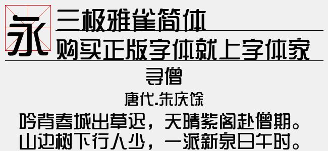 三极雅鹊简体-三极字库