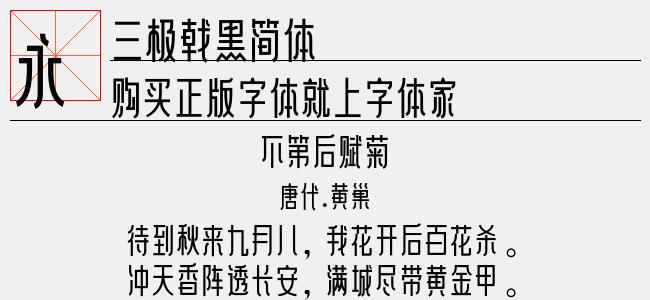 三极戟黑简体-三极字库