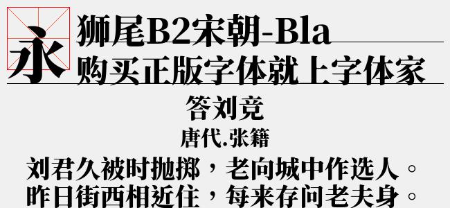 狮尾B2宋朝-ExtraLight-佚名