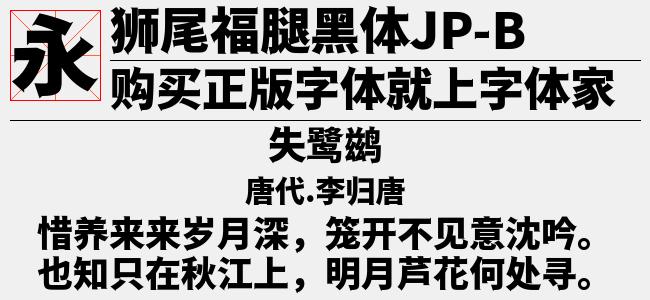 狮尾斧腿黑体JP-Medium-佚名