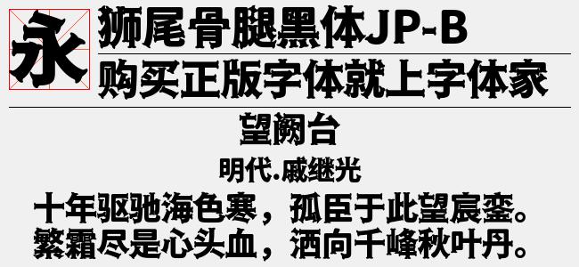 狮尾骨腿黑体JP-Medium-佚名