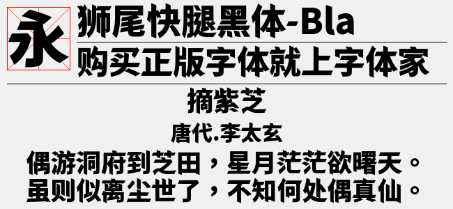 狮尾快腿黑体JP-Black-佚名