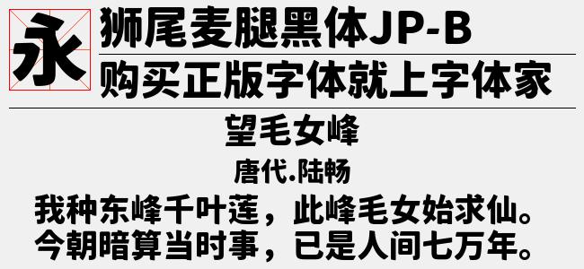 狮尾麦腿黑体JP-Black-佚名