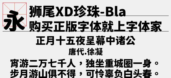 狮尾XD珍珠-Black-佚名