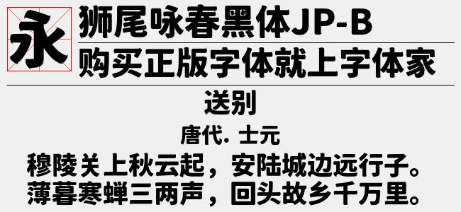 狮尾咏春黑体JP-DemiLight-佚名