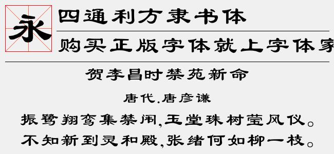 四通利方隶书体-佚名
