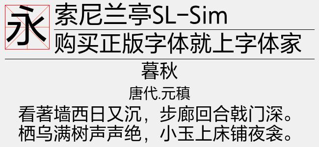 索尼兰亭SL-Simplified-Light-佚名