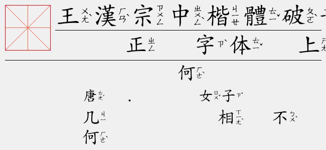 王漢宗中行書繁-佚名