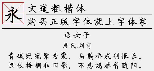 文道粗楷体-文道字库