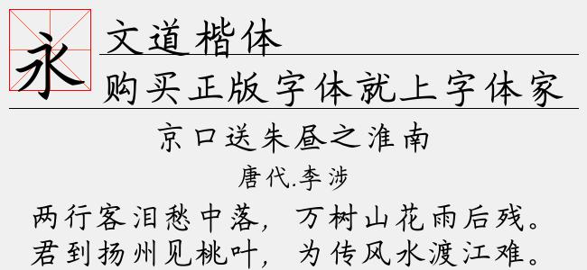 文道楷体-文道字库