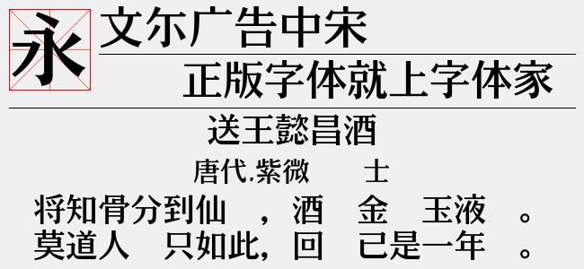 文尓广告中宋-佚名