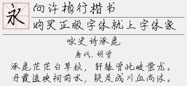 向许梅行楷书-佚名
