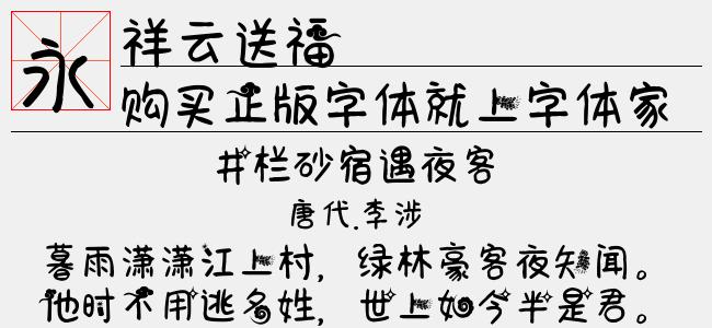 祥云送福-神韵字库