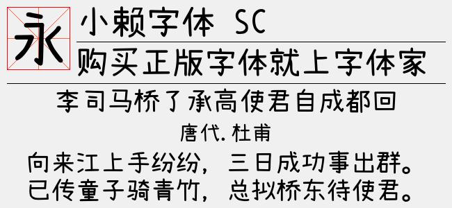 小赖字体 SC-日本字体
