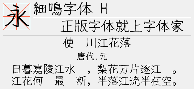 细鸣字体 H-佚名