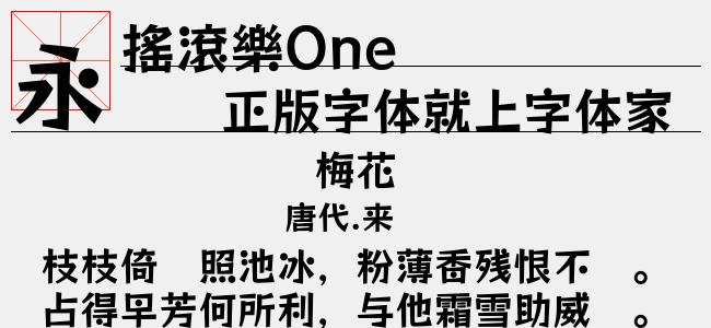 摇滚乐One-日本字体