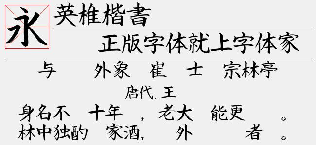 英椎楷书-佚名
