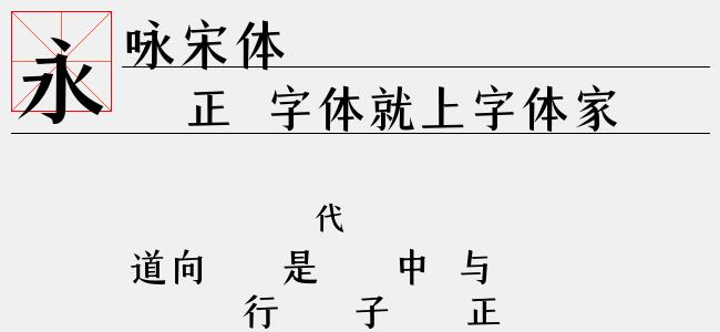 咏宋体-字语字库