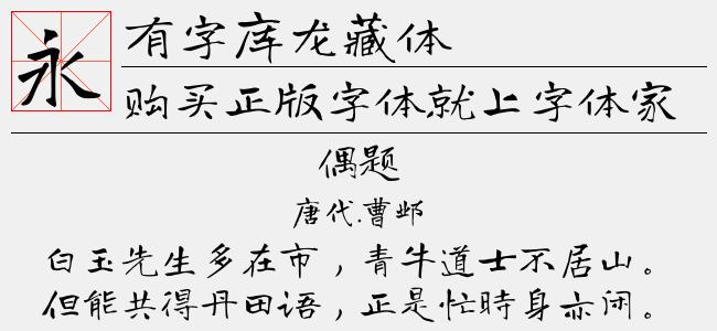 有字库龙藏体-佚名