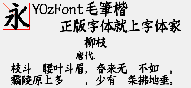 YOzFont毛笔楷书 Bold-佚名