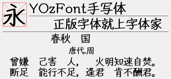 YOzFont手写体 Bold-佚名